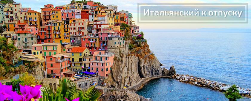 Учите итальянский язык в отпуску