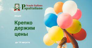 акция по цене на курсы итальянского